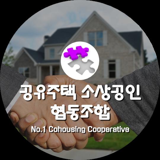 공유주택 소상공인 협동조합