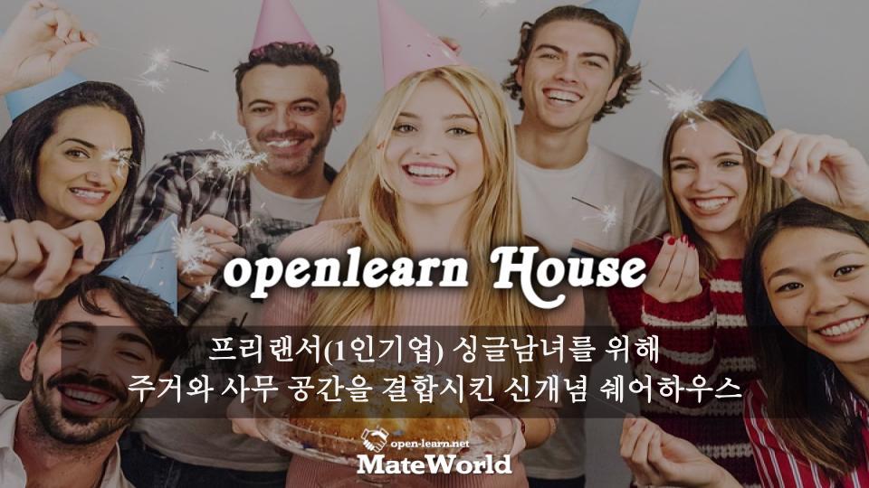 매이트월드 - 오픈런하우스