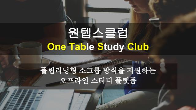 [Free Korean Class - Beginner, Intermediate]